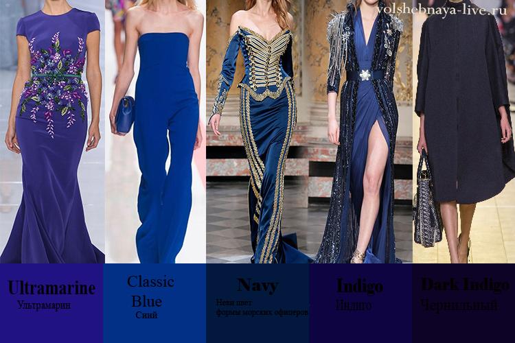 синий оттенки одежда