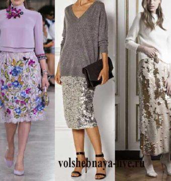 Модные юбки с пайетками. Создаем яркий образ.