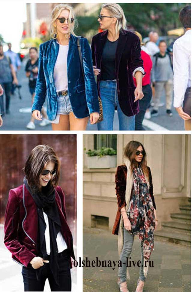 Повседневные образы сочетания женских бархатных пиджаков