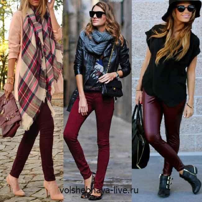 С чем носить брюки цвета марсала