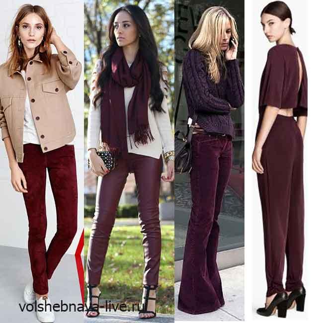 С чем носить брюки марсала осенью