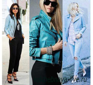 Куртка байкерская бирюзового цвета женская образы