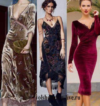 Бархатное платье с чем носить модный тренд нового сезона. Фото актуальных фасонов и цветов платьев из бархата
