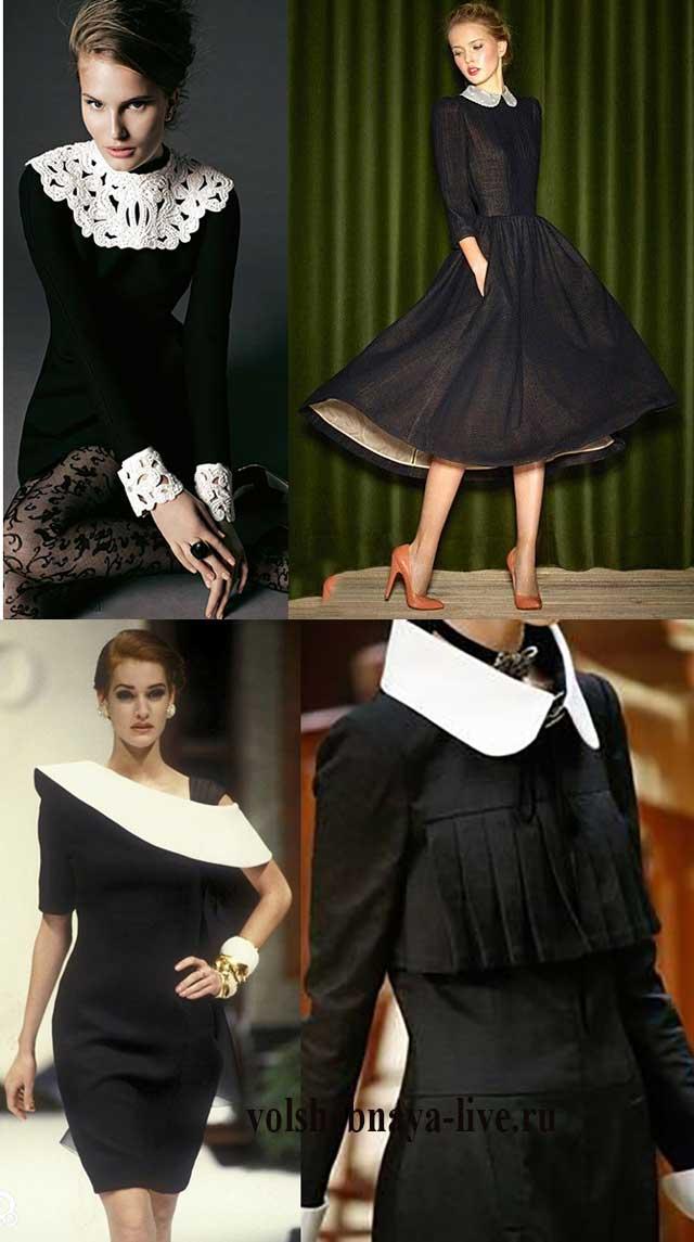 Разная форма белого воротника к черному платью