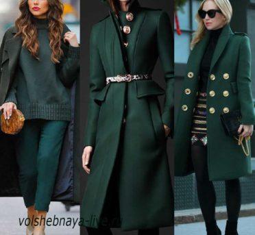 С чем носить изумрудное пальто