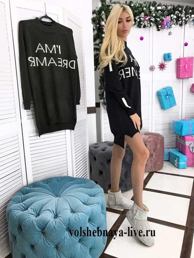 Модное свитер платье