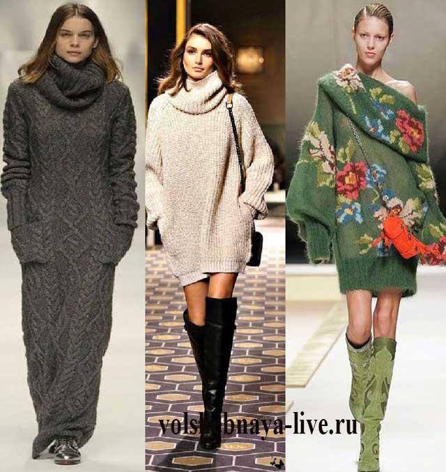 Платья свитер какие модели модные в новом сезоне