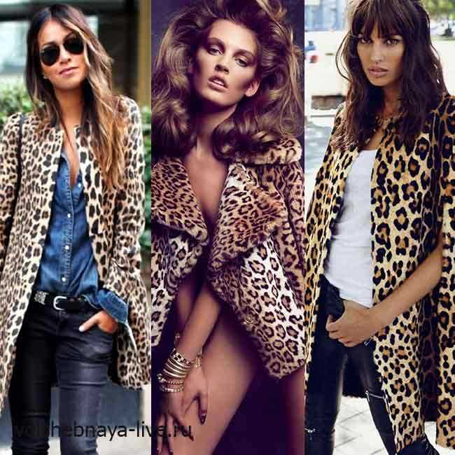 С чем носить леопардовое пальто
